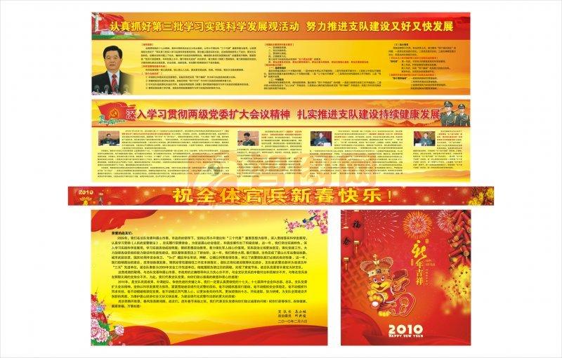 【cdr】学习党会知识宣传海报_图片编号:_智图网_www.