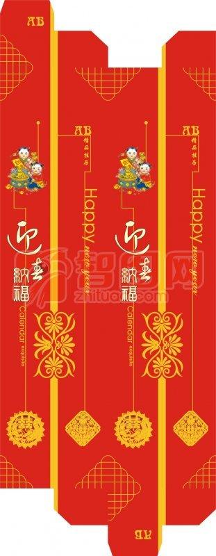 春节礼品包装