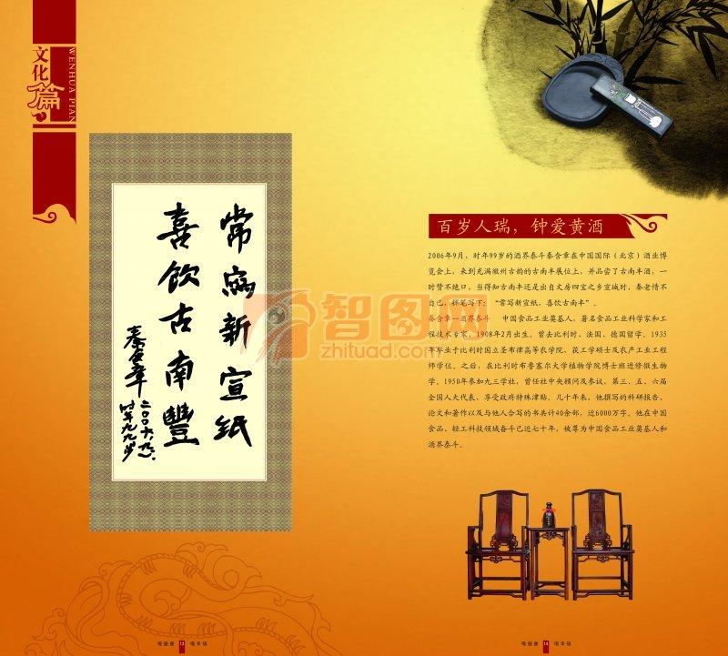 龍形花紋背景設計