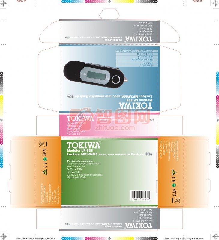 MP3电子产品包装