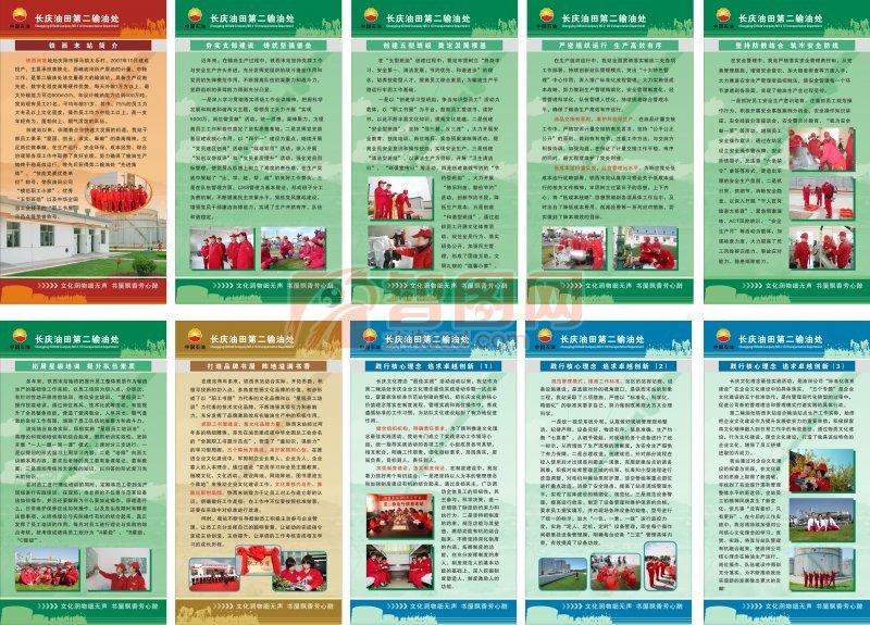 长庆油田宣传广告