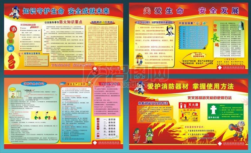 消防宣传模板