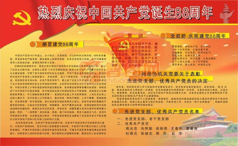 慶祝中共黨黨建宣傳