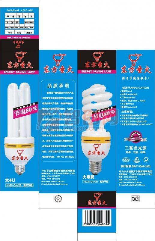 环保节能灯包装