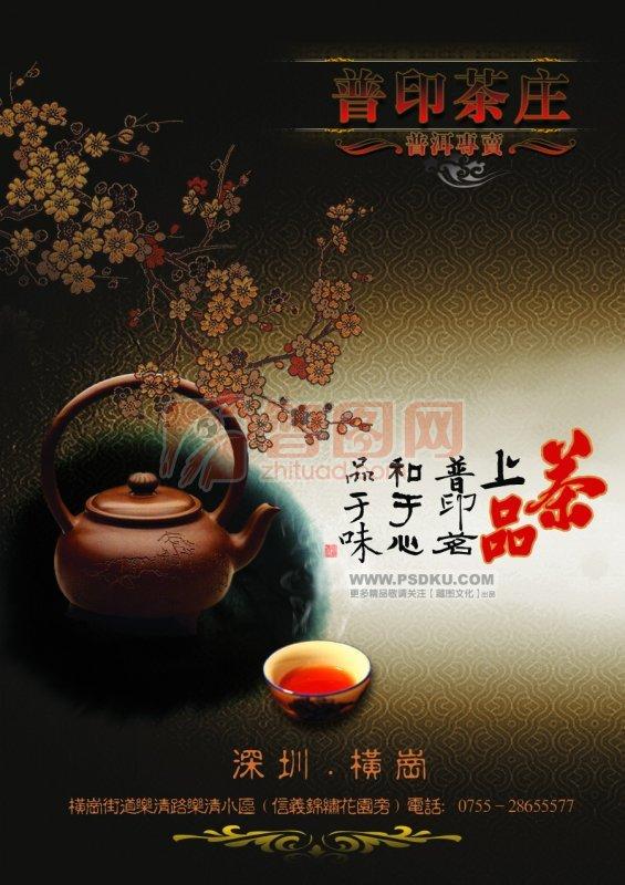普印茶庄包装设计