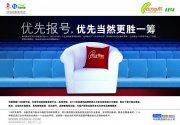 中国网通广告设计