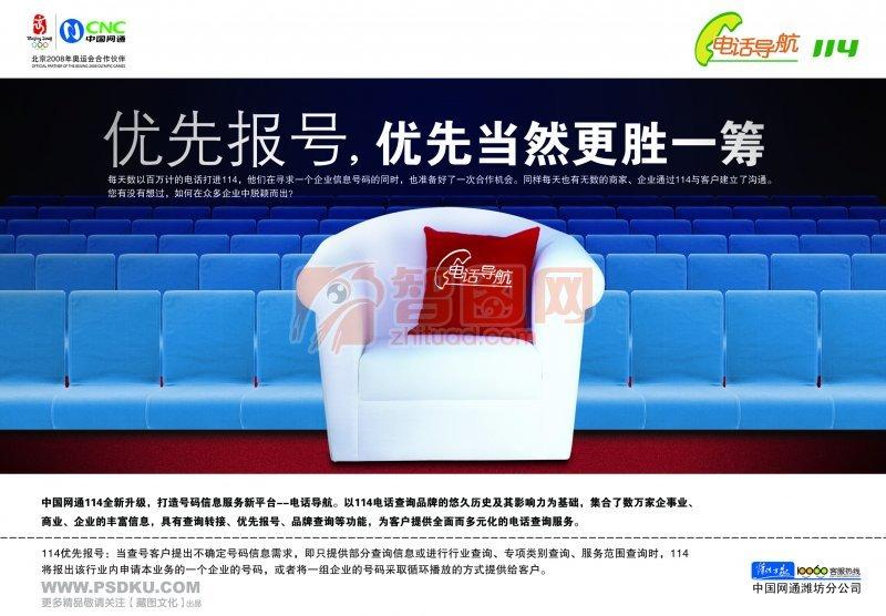 中國網通廣告設計
