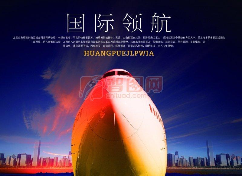 飞机头背景海报设计