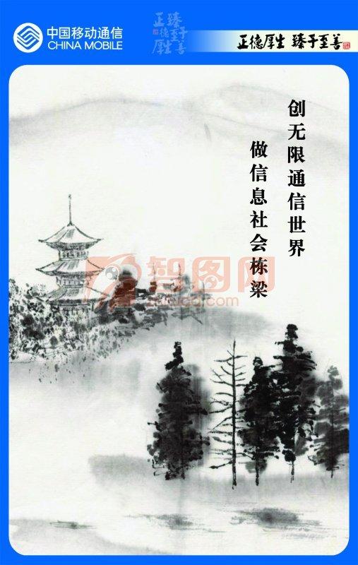 水墨远山背景设计