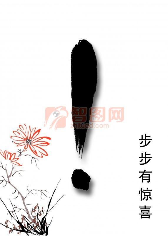 水墨菊花設計