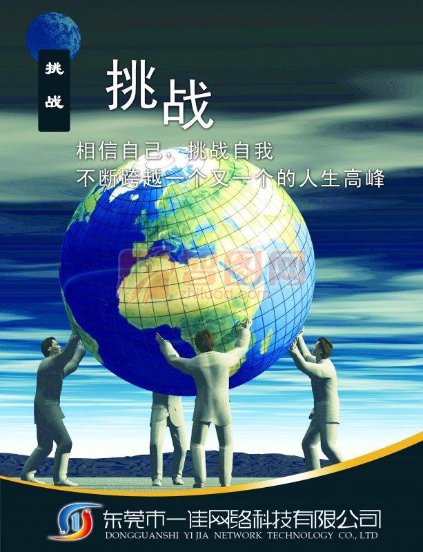 地球模型背景设计