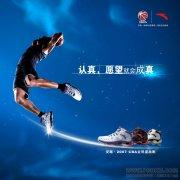 安踏鞋广告设计