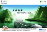 中国网通宽带宣传