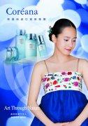 韓國進口化妝品
