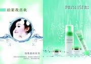 泊莱化妆品广告设计