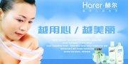 赫尔化妆品广告设计