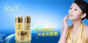 瑷熙化妆品广告设计
