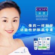 采资化妆品广告设计
