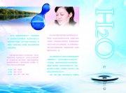 H2O化妆品广告设计