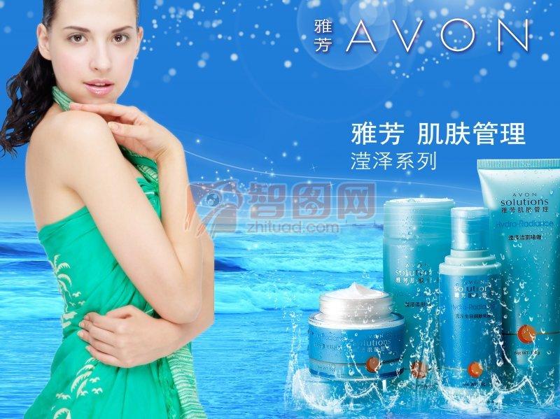 蓝色底纹 天蓝色 水润 说明:雅芳化妆品 化妆品广告设计 化妆品背景