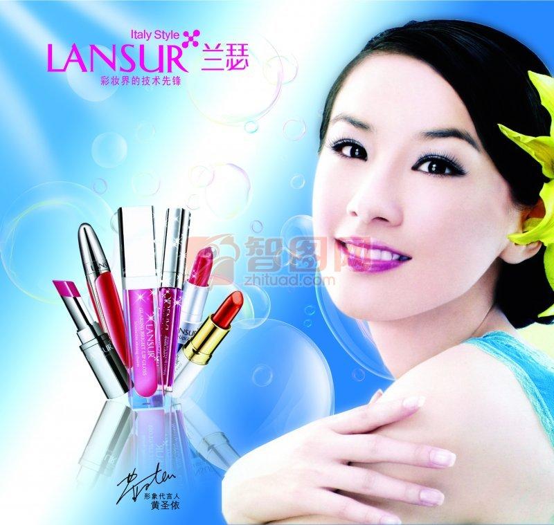 蓝瑟化妆品广告