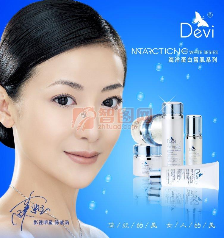 戴妃化妆品广告