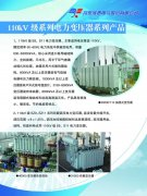 丹東欣泰電氣股份有限公司產品海報設計
