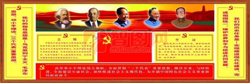 黨建展板設計