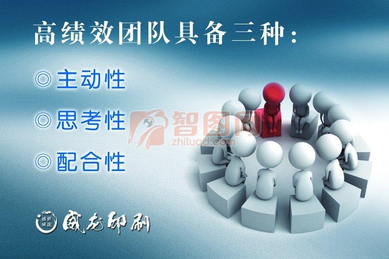 企業集團海報