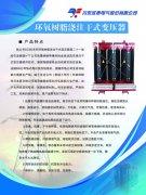 丹東欣泰電氣股份有限公司海報設計