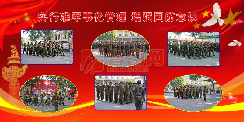 国家军队宣传展板