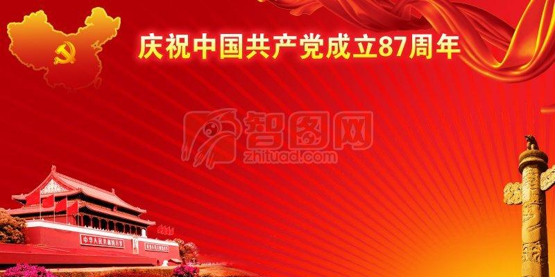 庆祝中国共产党成立87周年