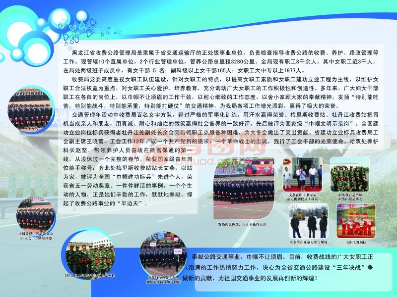 黑龍江交通管理局展板