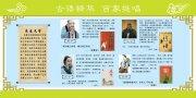 中华文化人物模板