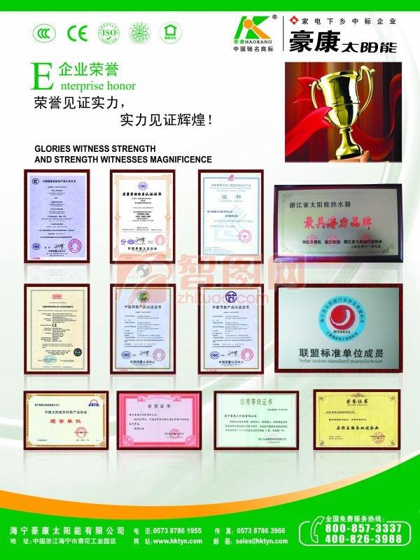 企业资质证书展板