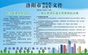 城市物业管理展板