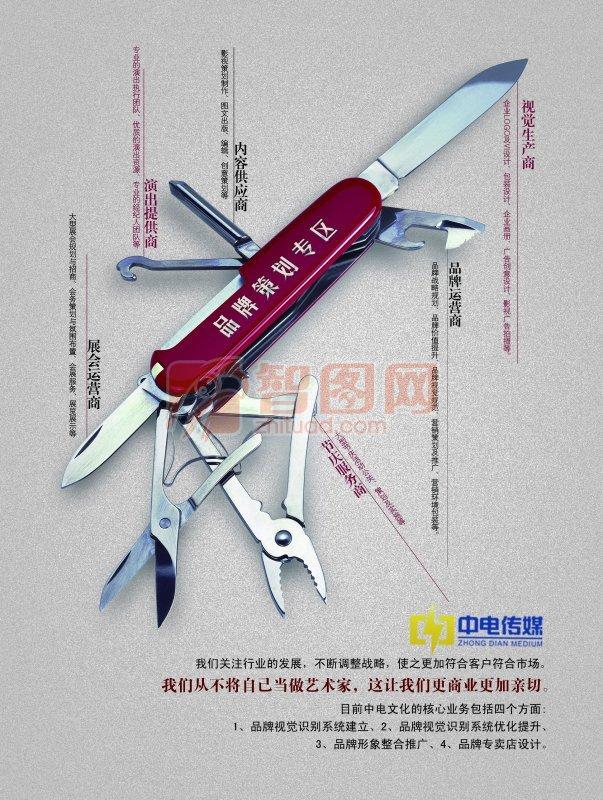 企业集团海报