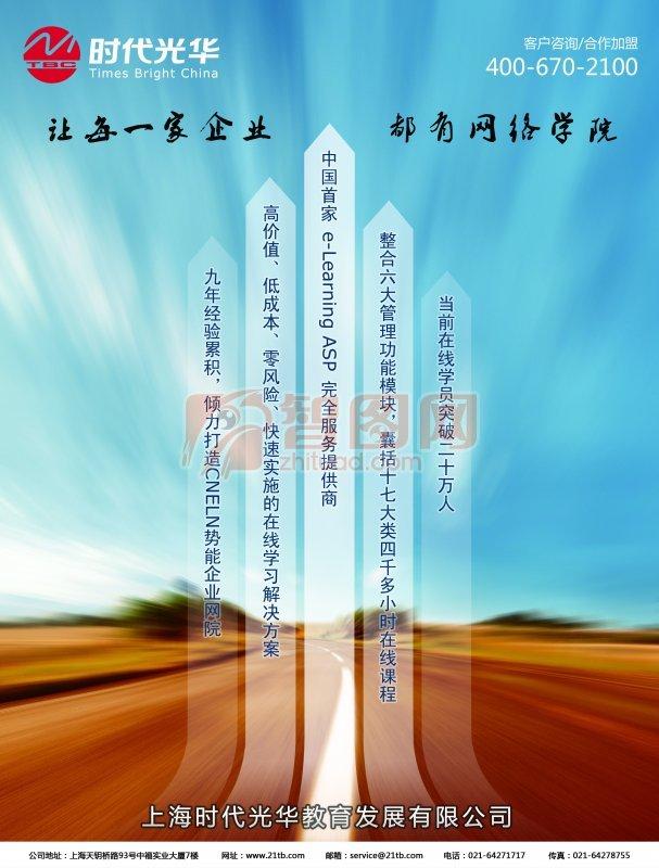 企業文化海報
