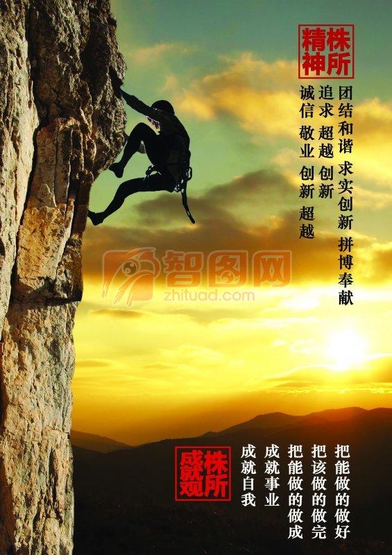 人类攀登海报