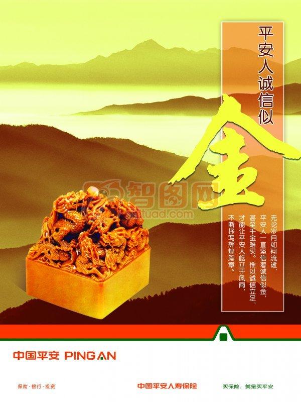 中国平安海报