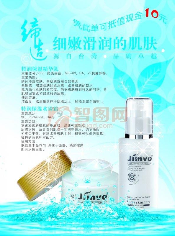化妆品保湿霜海报素材