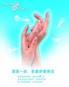 护手霜宣传海报