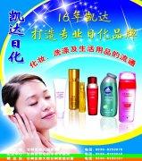 化妆品广告宣传