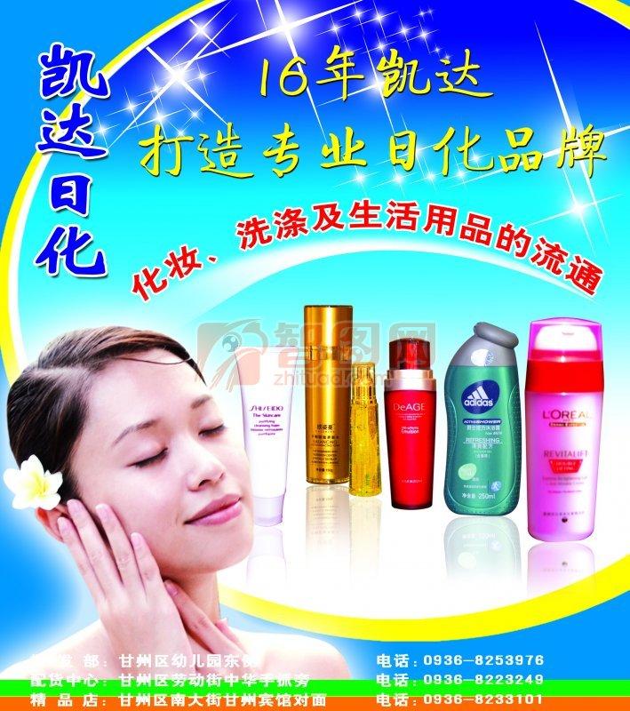 化妝品廣告宣傳