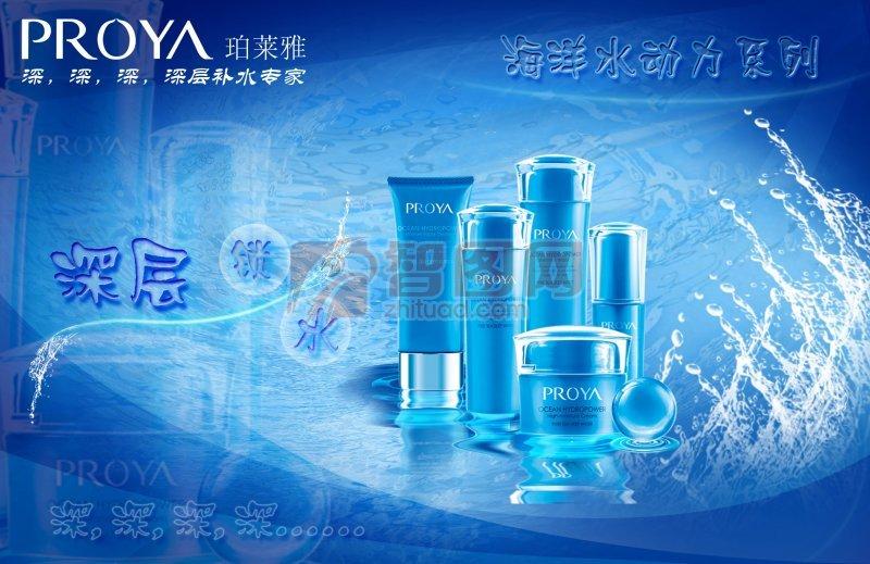泊萊雅海動水系列化妝品