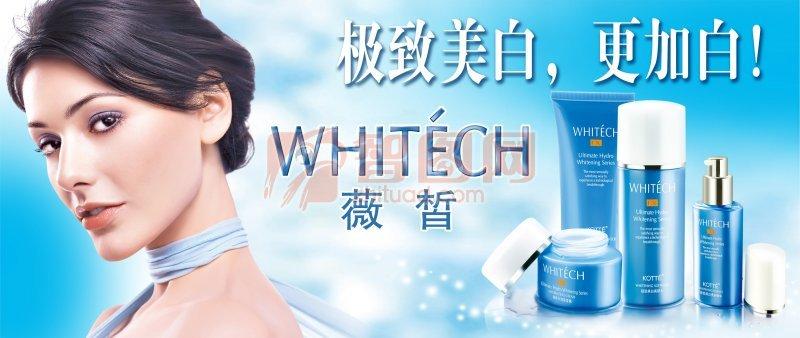 美白化妝品