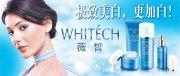 美白化妆品