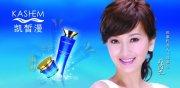 品牌化妆品海报