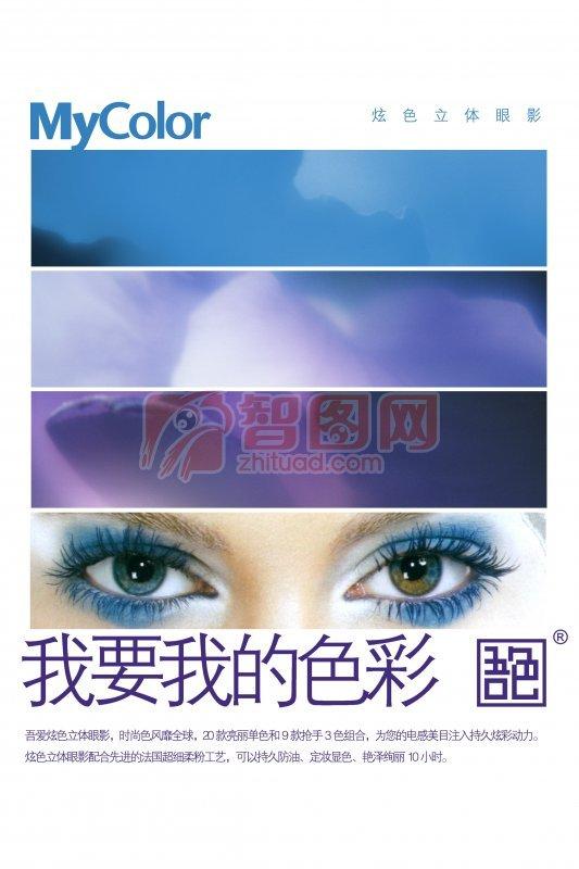 眼影宣传广告