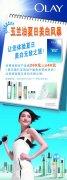 ?#38450;?#38597;化妆品海报宣传